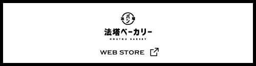 法塔ベーカリー Web Store